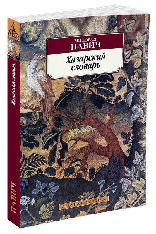 """Купить книгу """"Хазарский словарь"""""""