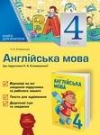 Англійська мова. 4 клас