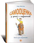 Самооценка у детей и подростков. Книга для родителей