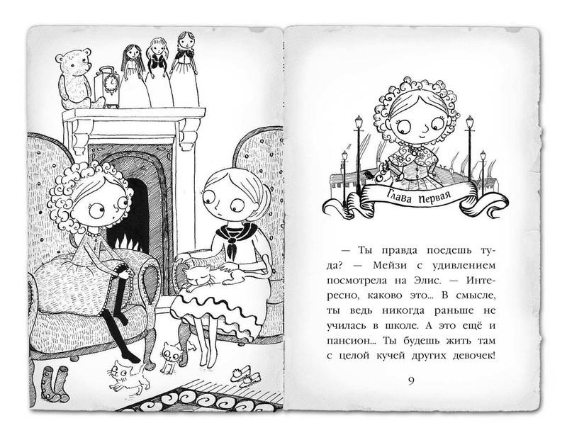 """Купить книгу """"Секрет пролитых чернил"""""""