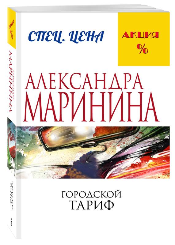 """Купить книгу """"Городской тариф"""""""