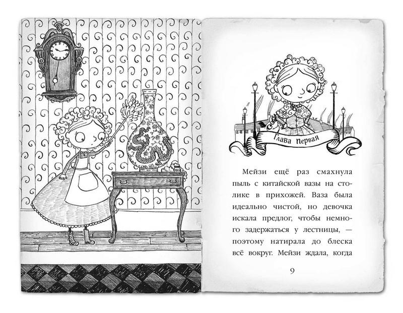 """Купить книгу """"Призрак кошки"""""""