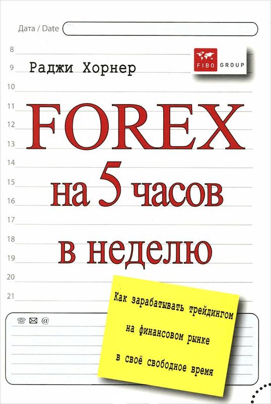 """Купить книгу """"Forex на 5 часов в неделю. Как зарабатывать трейдингом на финансовом рынке в свободное время"""""""