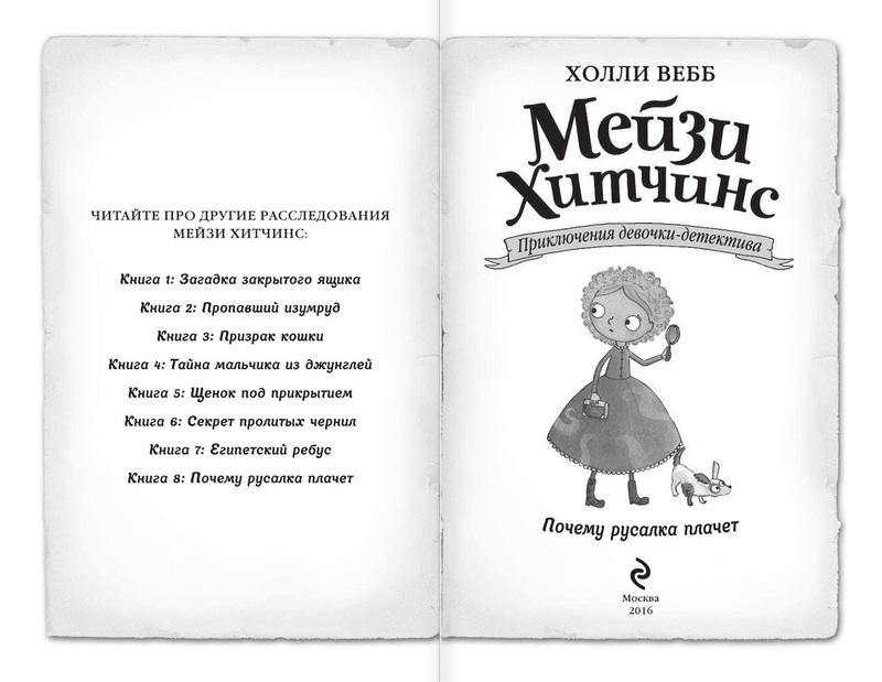"""Купить книгу """"Почему русалка плачет"""""""