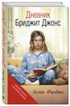 Дневник Бриджит Джонс