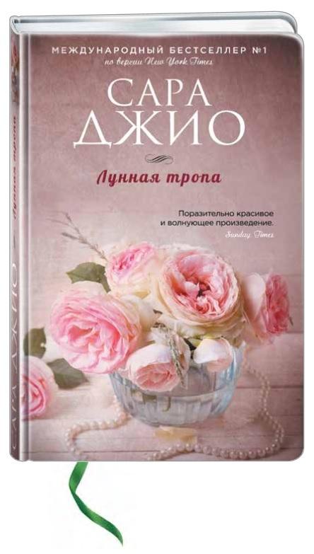 """Купить книгу """"Лунная тропа"""""""