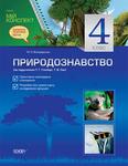 Природознавство. 4 клас (за підручником Т. Г. Гільберг, Т. В. Сак)