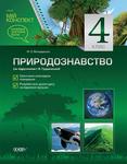 Природознавство. 4 клас (за підручником І. В. Грущинської)