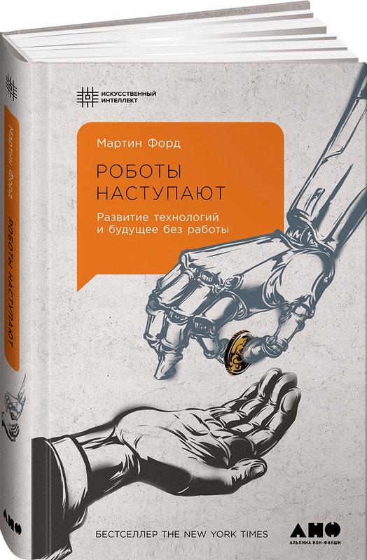 """Купить книгу """"Роботы наступают. Развитие технологий и будущее без работы"""""""