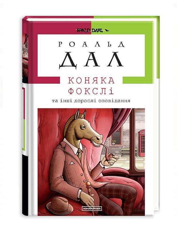 Коняка Фокслі - купить и читать книгу