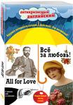 Всё за любовь! = All for Love: Индуктивный метод чтения