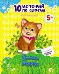 Умная Мурка + дневничок читателя