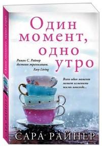 """Купить книгу """"Один момент, одно утро"""""""