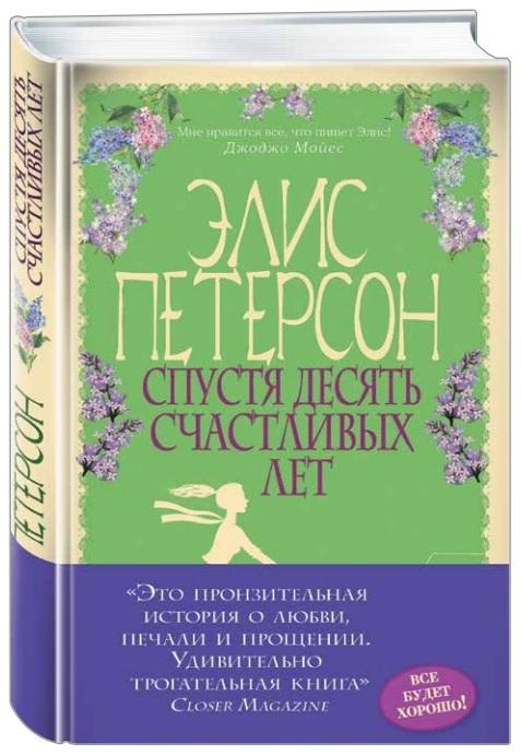 """Купить книгу """"Спустя десять счастливых лет"""""""