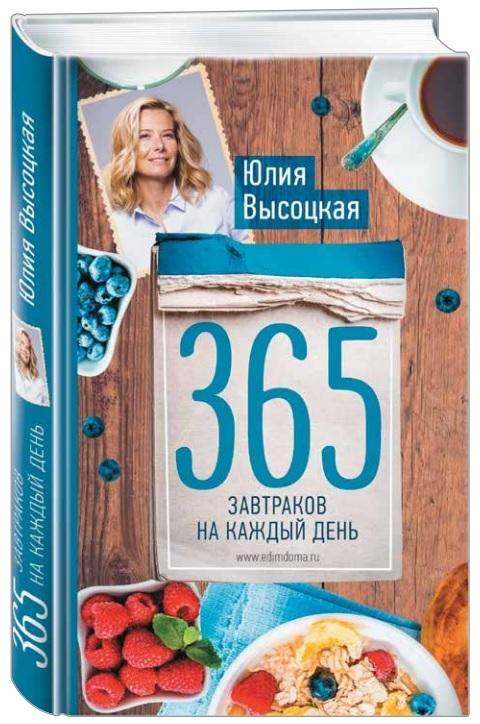 """Купить книгу """"365 завтраков на каждый день"""""""