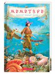 Момотаро та інші японські казки. ДОПОВНЕНЕ, ЗБІЛЬШЕНЕ ВИДАННЯ - купить и читать книгу