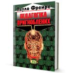 "Купить книгу ""Педагогіка пригноблених"""