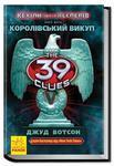 39 ключів: Кехіли проти Весперів. Королівський викуп. Книга 2