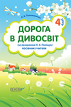 Дорога в дивосвіт (за програмою Н. А. Поліщук). 4 клас. Посібник учителя
