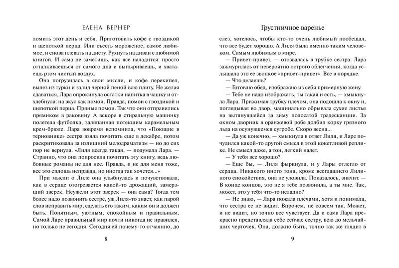"""Купить книгу """"Грустничное варенье"""""""