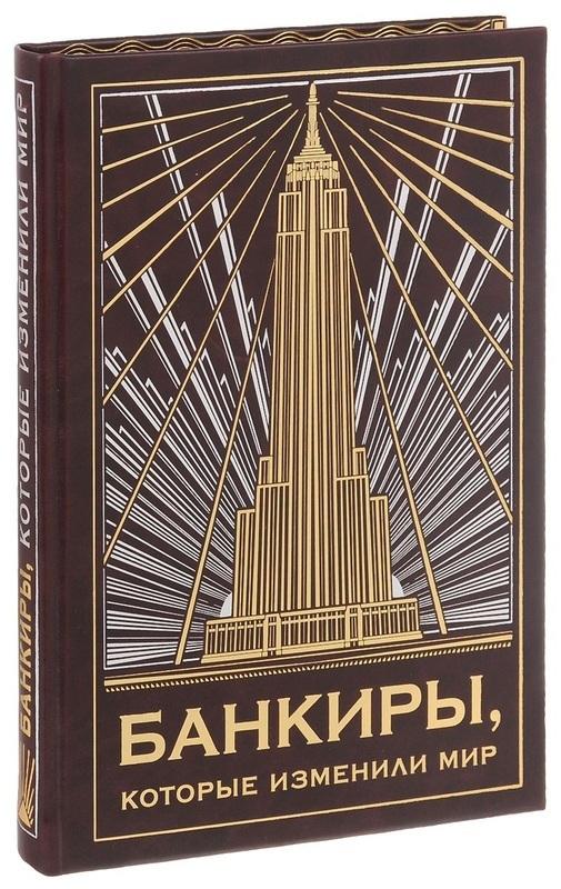 """Купить книгу """"Банкиры, которые изменили мир (подарочное издание)"""""""