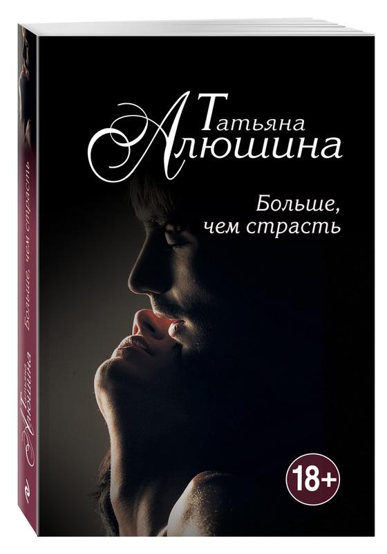 """Купить книгу """"Больше, чем страсть"""""""