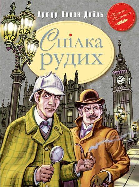 """Купить книгу """"Спілка Рудих та інші пригоди Шерлока Холмса"""""""