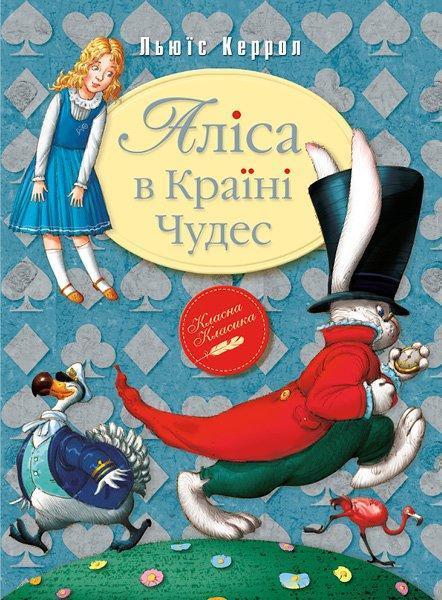 """Купить книгу """"Аліса в Країні Чудес"""""""