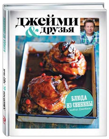 """Купить книгу """"Выбор Джейми. Блюда из свинины"""""""