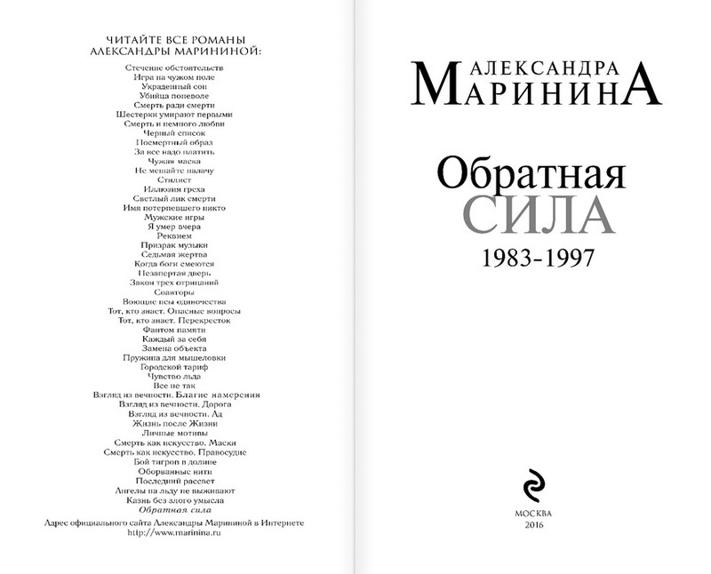 """Купить книгу """"Обратная сила. Том 3. 1983 - 1997"""""""