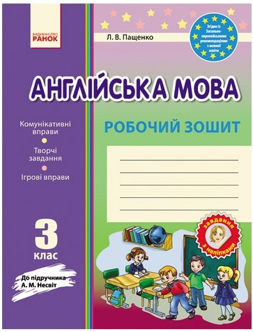 """Купить книгу """"Англійська мова. 3 клас: робочий зошит (до підручника А.М. Несвіт)"""""""