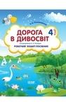 Дорога в Дивосвіт. 4 клас (за програмою Н. А. Поліщук). Робочий зошит-посібник