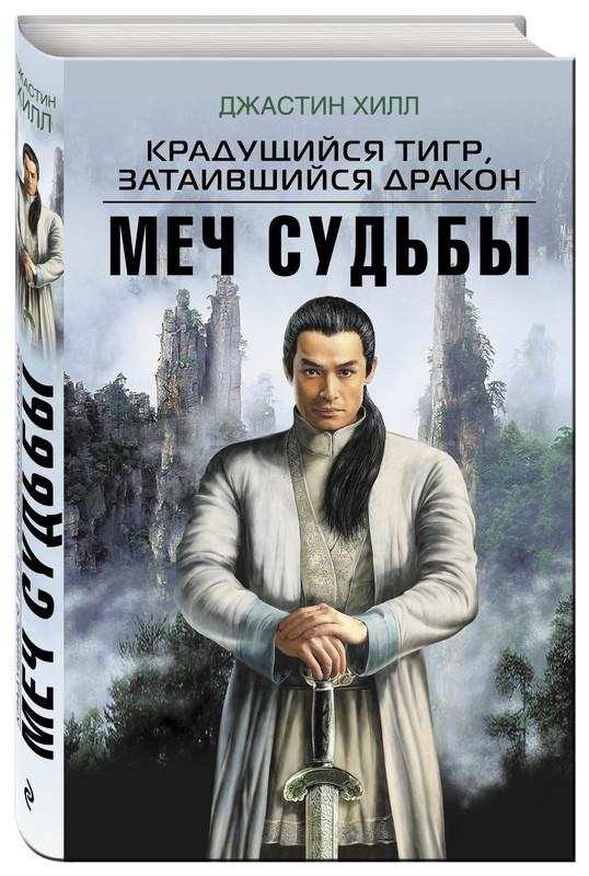 """Купить книгу """"Крадущийся тигр, затаившийся дракон. Меч судьбы"""""""
