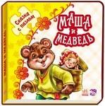 Сказка с пазлом. Маша и медведь