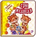 Сказка с пазлом. Три медведя