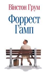 """Купить книгу """"Форрест Гамп"""""""