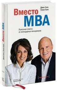 """Купить книгу """"Вместо MBA. Полезные советы от легендарных менеджеров"""""""
