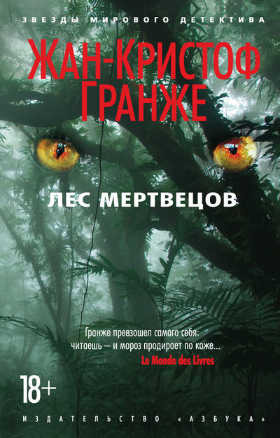 Лес мертвецов - купить и читать книгу