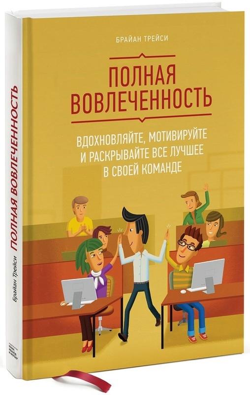 """Купить книгу """"Полная вовлеченность. Вдохновляйте, мотивируйте и раскрывайте все лучшее в своей команде"""""""