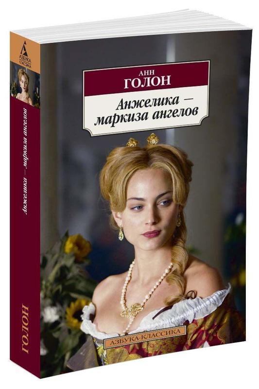 "Купить книгу ""Анжелика - маркиза ангелов"""