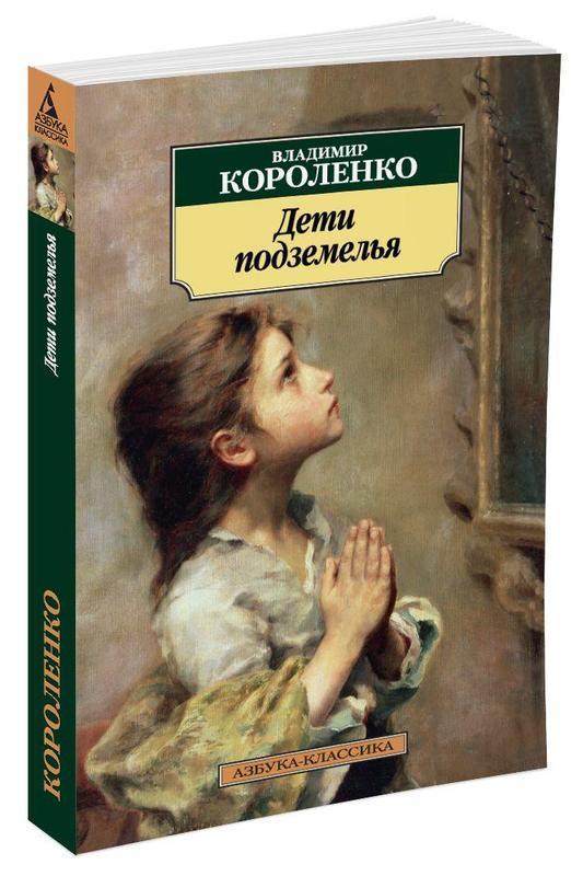 """Купить книгу """"Дети подземелья"""""""