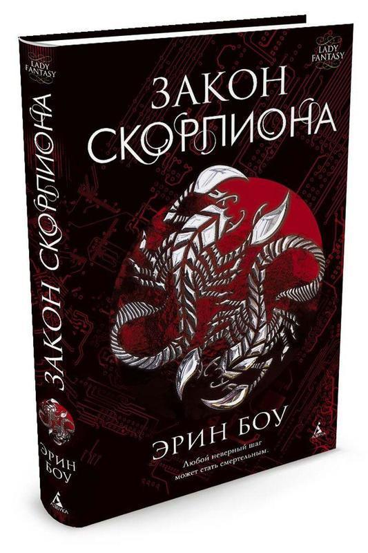 "Купить книгу ""Закон скорпиона"""