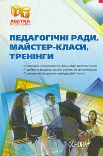"""Купить книгу """"Педагогічні ради, майстер-класи, тренінги"""""""