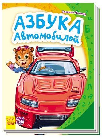"""Купить книгу """"Азбука автомобилей"""""""