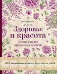 Энциклопедия натуральных средств для красоты и здоровья