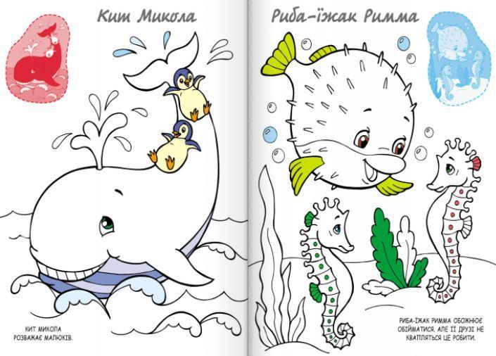 """Купить книгу """"Познайомся та розфарбуй. Морські пригоди"""""""