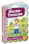 Івасик-Телесик - купить и читать книгу