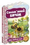 Солом'яний бичок - купить и читать книгу