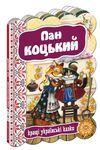 Пан Коцький - купить и читать книгу