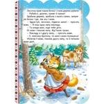 Лисичка-сестричка і вовчик-братик - купить и читать книгу